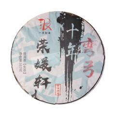 2020年荣媛轩 十周年纪念 弯弓 357克/饼 生茶