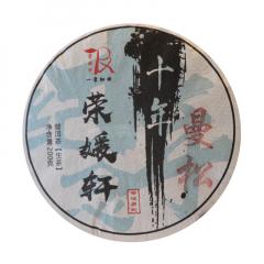 2020年荣媛轩 十周年纪念 曼松 生茶 200克/饼