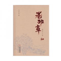 茶书《老班章2.0》马安民著 包邮