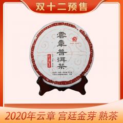 【双12预售】2020年云章 宫廷金芽 熟茶 357克/饼
