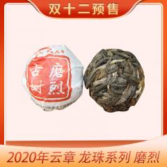 【双12预售】2020年云章 龙珠系列 磨烈古树 生茶 1颗