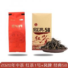 2020年中茶 红茶1号+凤牌滇红 经典58 滇红茶 680克/套