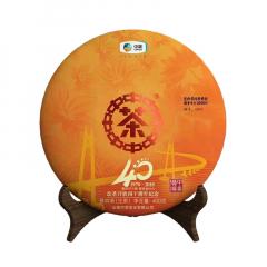 2018年中茶 改革开放四十周年纪念 老班章 生茶 400克/饼