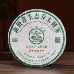 2020年八角亭 六星 新班章生态乔木圆茶 生茶 357克/饼