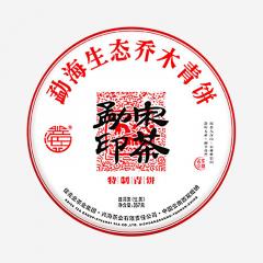 2018年兴海 勐宋印茶 生茶 357克/饼