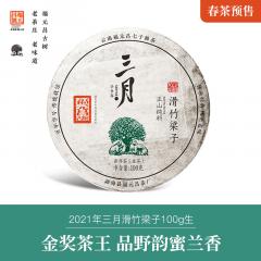 【春茶现货】2021年福元昌 三月系列 滑竹梁子 头春正山纯料 生茶 100克/饼 整提(5饼)