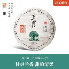 【春茶现货】2021年福元昌 三月系列 南糯 头春正山纯料 生茶 357克/饼 1饼