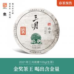 【春茶现货】2021年福元昌 三月系列 班章 头春正山纯料 生茶 100克/饼 1饼