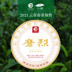 【春茶预售】2021年云章 磨烈 头波早春茶 生茶 100克/饼 整提(5饼)