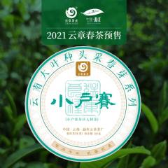 【春茶预售】2021年云章 小户赛 头波早春茶 生茶 100克/饼 整提(5饼)