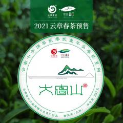 【春茶预售】2021年云章 大忠山 头波早春茶 生茶 357克/饼 单片