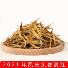 【春茶现货】2021年凤庆滇红 大金针(滇红金芽春茶) 滇红茶 散茶 250克