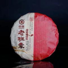2021年中茶 老班章 熟茶 357克/饼