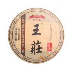 2020年冰中岛 王庄壹号 熟茶 400克/饼