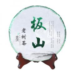 【春茶现货】2021年板山老树茶 头春纯料 生茶 357克/饼 1饼
