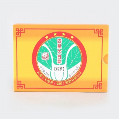 2020年下关 四星大白菜砖 生茶 250克/砖