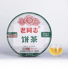2021年老同志 9948 生茶 357克/饼