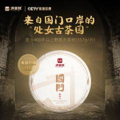 【春茶预售】2021年洪普号 探秘系列·国门 生茶 357克/饼 1饼