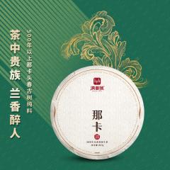 【春茶预售】2021年洪普号 珍藏那卡 生茶 357克/饼 1饼