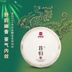 【春茶预售】2021年洪普号 珍藏昔归 生茶 357克/饼 1饼