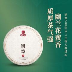 【春茶预售】2021年洪普号 珍藏班章 生茶 357克/饼 1饼