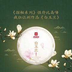 【春茶现货】2021年洪普号 探秘系列·白玉兰 生茶 200克/饼