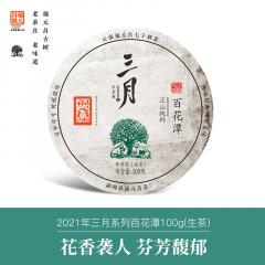 【春茶现货】2021年福元昌 三月系列 易武百花潭 头春正山纯料 生茶 100克/饼 整提(5饼)