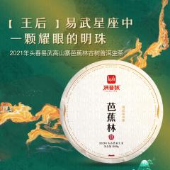 【春茶预售】2021年洪普号 珍藏芭蕉林 易武高山寨 生茶 200克 1饼
