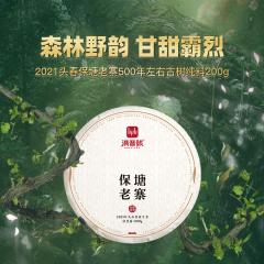 【春茶预售】2021年洪普号 珍藏系列 保塘老寨 生茶 200克/饼 1饼