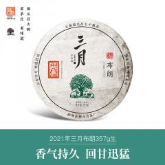 2021年福元昌 三月系列 布朗 头春正山纯料 生茶 357克/饼 1饼