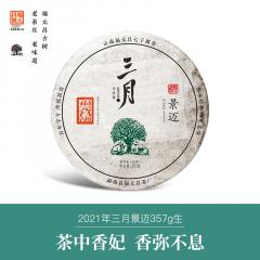 2021年福元昌 三月系列 景迈 头春正山纯料 生茶 357克/饼 1饼