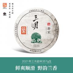 2021年福元昌 三月系列 勐宋 头春正山纯料 生茶 357克/饼 1饼