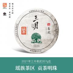 2021年福元昌 三月系列 易武 丁家寨 头春正山纯料 生茶 357克/饼 1饼