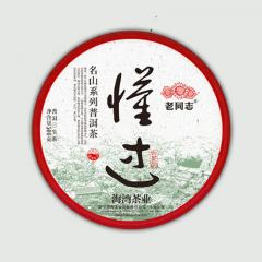 2021年老同志 名山系列 懂过 生茶 500克/饼