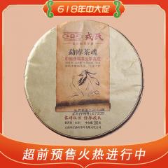 【618预售】2014年勐库戎氏 勐库茶魂 生茶 200克/饼