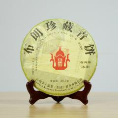 2013年下关 布朗珍藏青饼 生茶 357克/饼