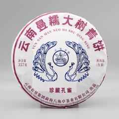 2021年八角亭 曼糯大树青饼 珍藏孔雀 生茶 357克/饼