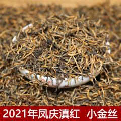 2021年凤庆滇红茶 小金丝 散茶 滇红茶 250克