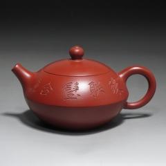 合璧200cc 原矿大红袍【朱大伟作品】宜兴名家作品紫砂壶