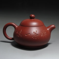 浮雕玉乳(铭文:禅茶一味)200cc 原矿大红袍【朱大伟作品】宜兴名家作品紫砂壶