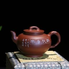 树桩-怡然自乐320cc 原矿大红袍泥【陈复澄作品】宜兴名家正品紫砂壶