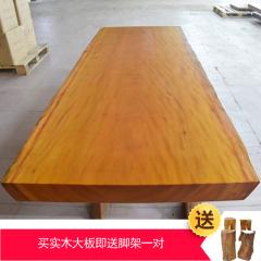 非洲黄花梨大板 实木大板桌 240*94*10