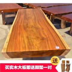 奥坎大板桌 实木大板  244*84*10.5