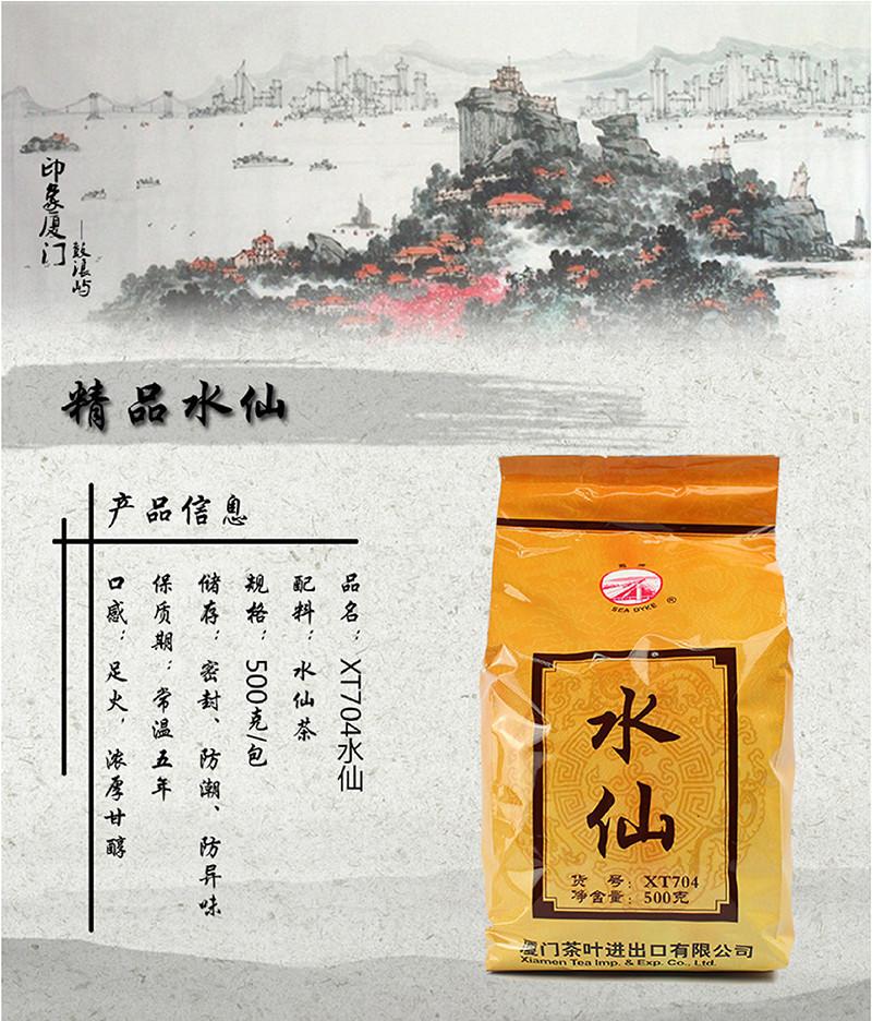 中粮 海堤茶叶 xt704 水仙一级 500克/袋图片