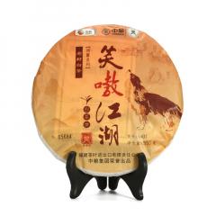 2017年中茶蝴蝶白茶 5807笑嗷江湖 戊戌年生肖纪念饼  357克/饼