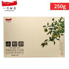 一号柑普 小柑韵 云南勐海普洱茶+新会茶枝柑青果 柑普茶 250克/盒