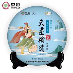 中茶蝴蝶白茶 5808天蓬槚道 猪年生肖纪念饼 357克/饼