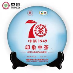 2019年中粮中茶 蝴蝶白茶 5670印象白茶 70周年纪念饼 357克/饼