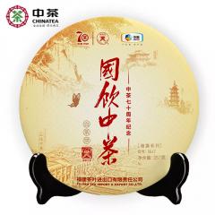 中茶蝴蝶白茶 5617国饮中茶 福鼎白茶饼 357克/饼
