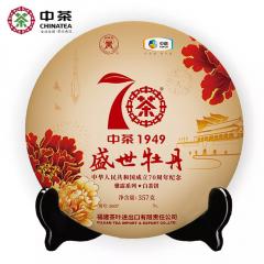 中茶蝴蝶白茶 5607盛世牡丹 福鼎白茶 357克/饼
